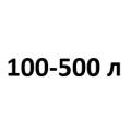 100-500 л