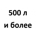 500 л и более