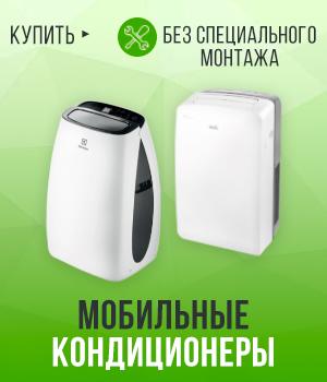 Мобильные кондиционеры