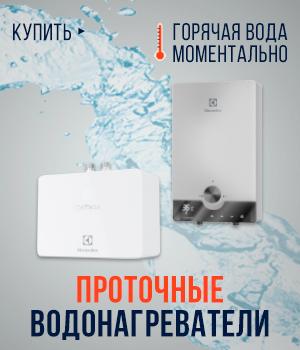 Проточные водонагреватели