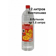 Биотопливо FireBird 12 литров (8х1,5 л)