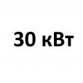 Проточные 30 кВт